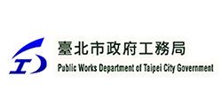 台北市政府工務局